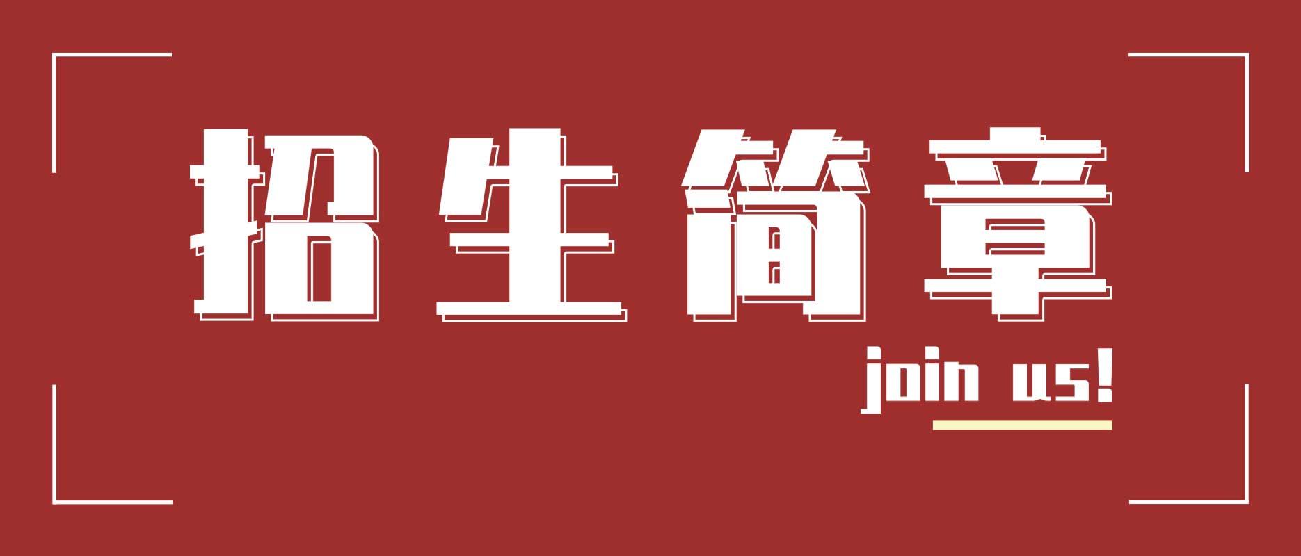 武汉三A画室招生简章